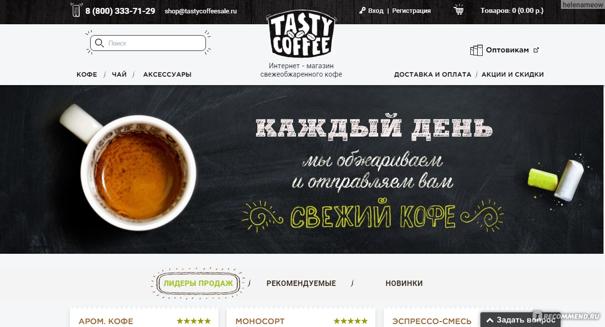 Свежеобжаренный кофе в нижнем новгороде с доставкой