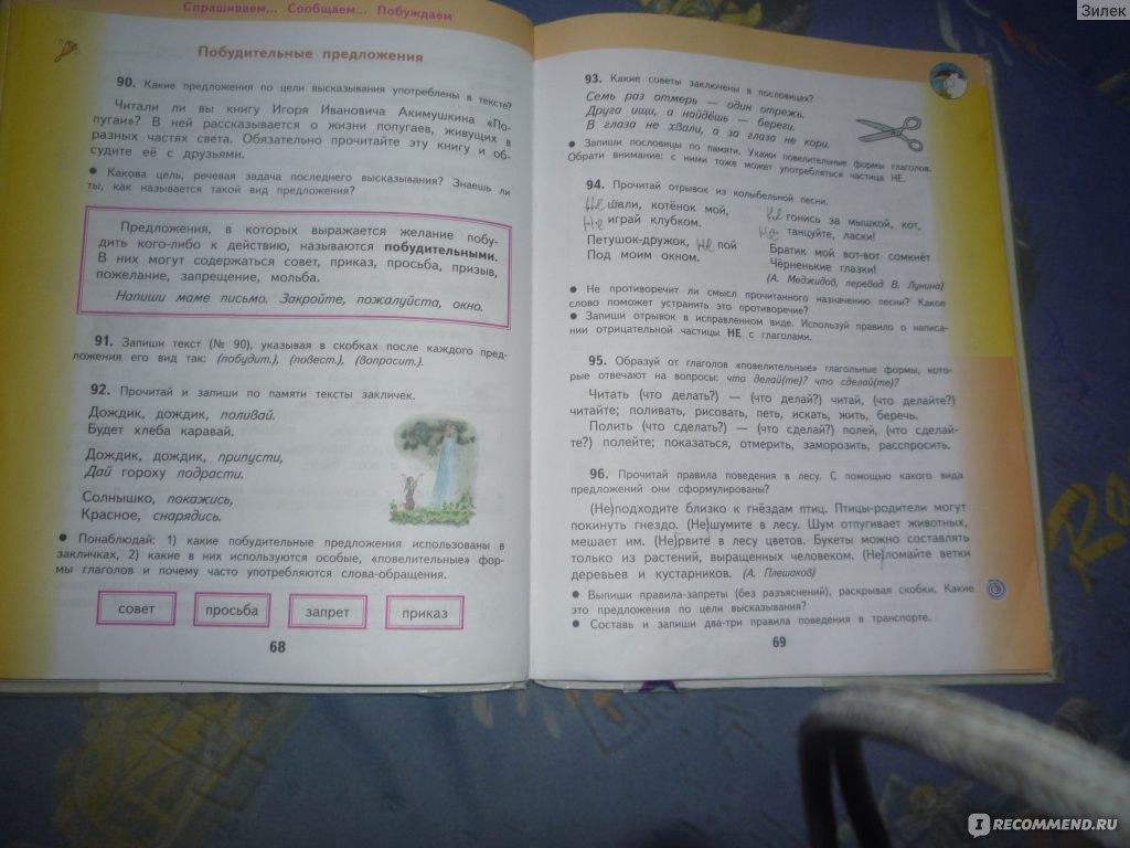 язык класс решебник калинина планета 2 знаний русский желтовская