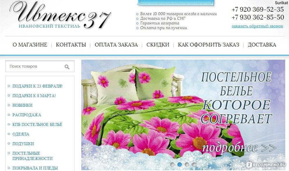 Ивановский Магазин Сайт