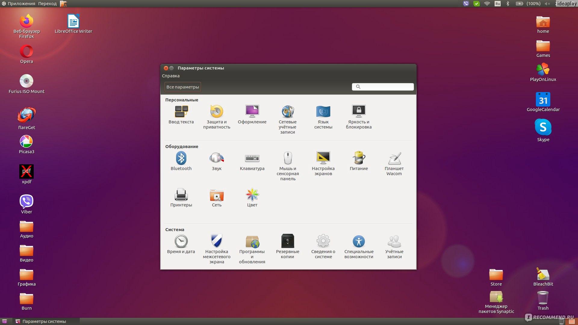 Тор браузер для линукс убунту гидра tor browser bundle скачать бесплатно на русском hydra2web
