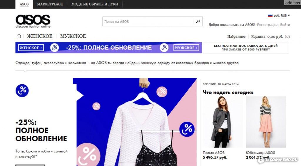 Асос Одежда Интернет Магазин