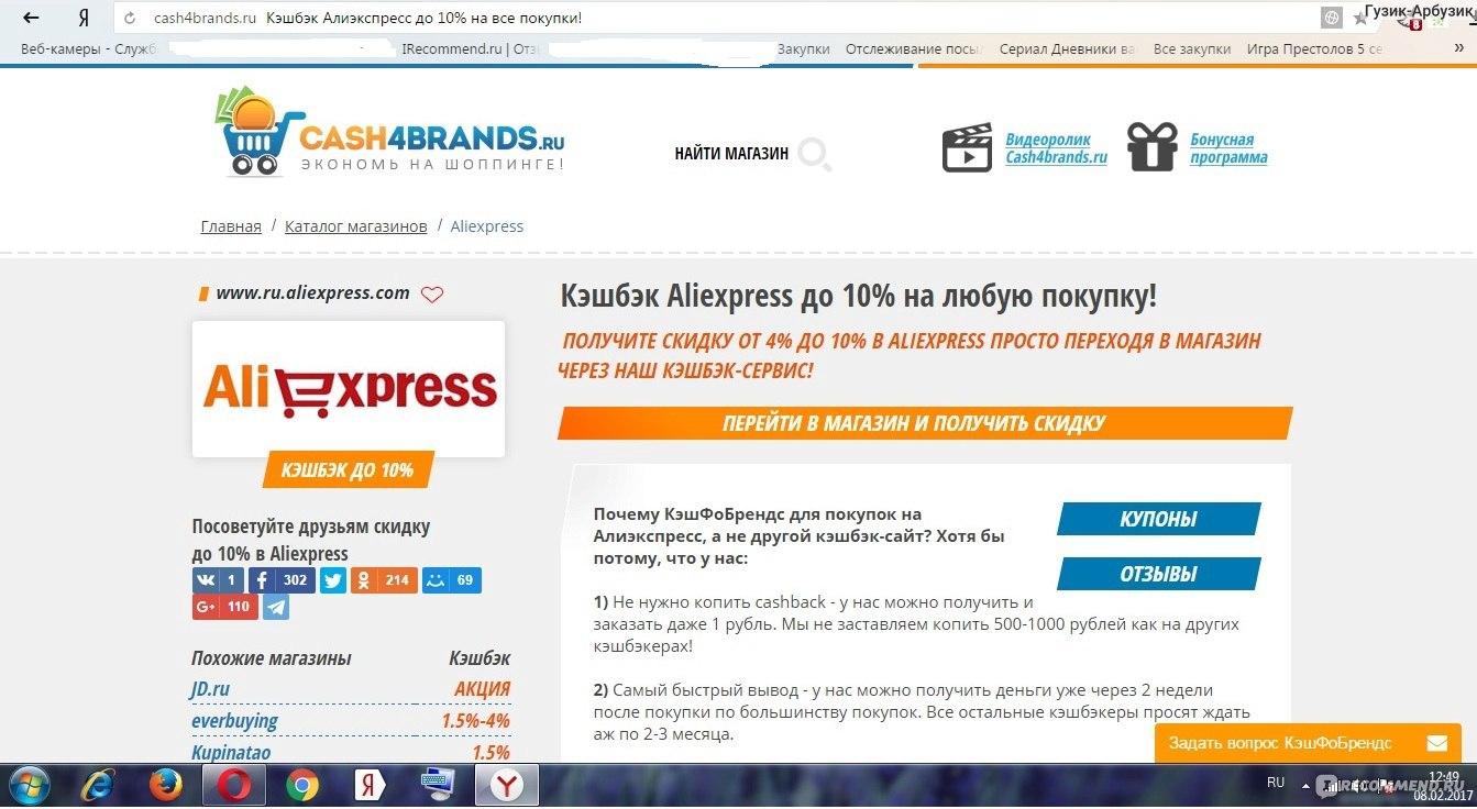 Кэшбэк cash4brands.ru - «Отзыв для тех, кто считает свои денежки ... f8afd519d8c