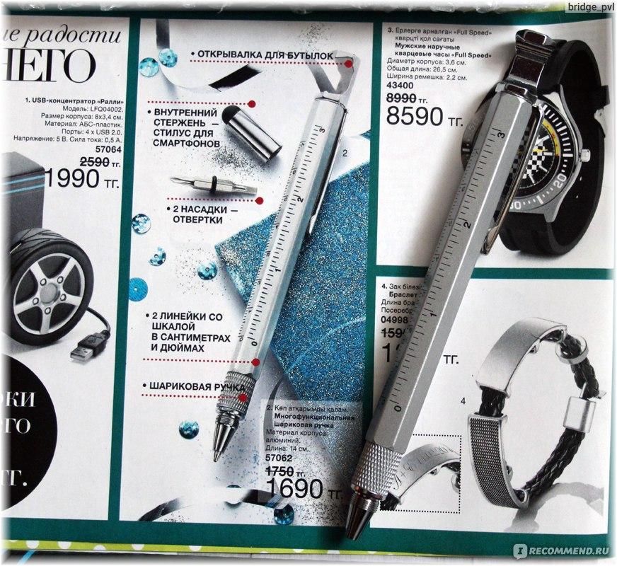 Avon ручка брошюра красивое начало эйвон