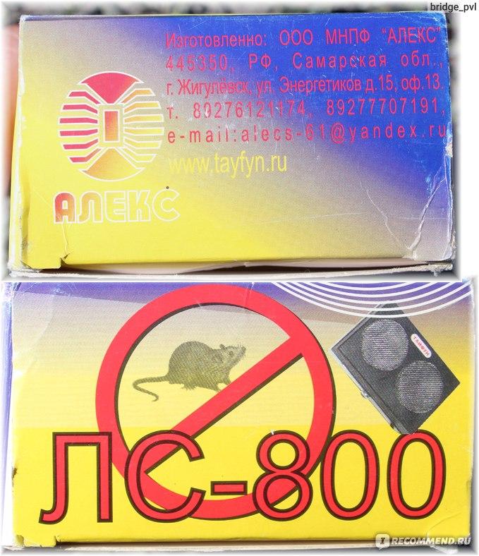 отпугиватель грызунов тайфун лс 800 отзывы