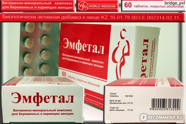 Витамины для беременных эмфетал цена 79