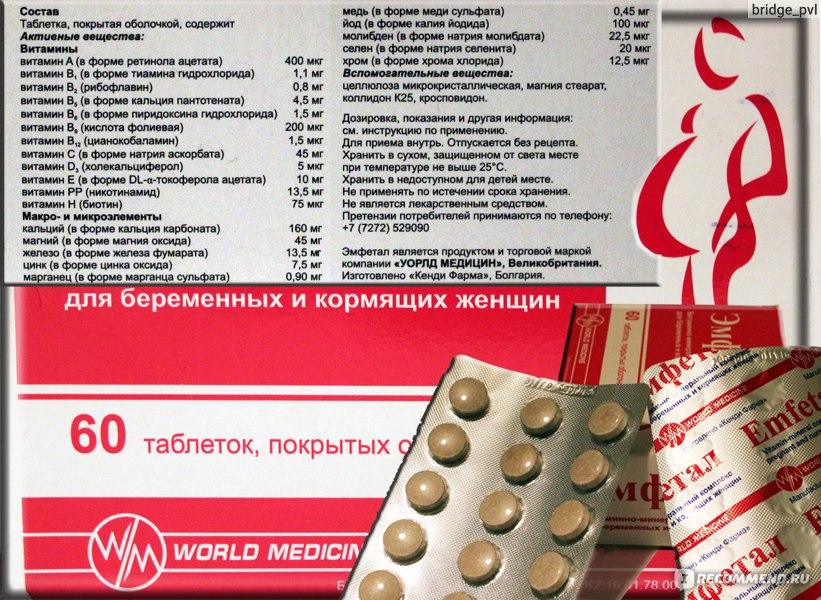 Витамины для беременных эмфетал цена 90