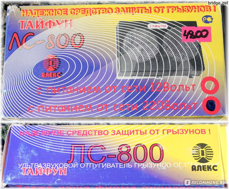 Отпугиватель грызунов лс-800