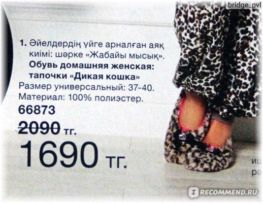 08183b3b8 Домашняя обувь AVON Тапочки