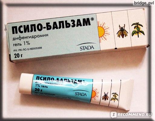 псило бальзам от аллергии на лице отзывы