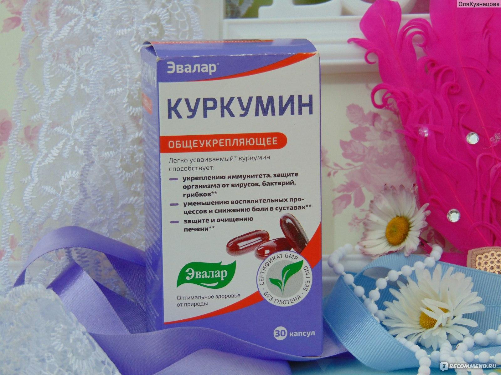 Куркумин для суставов лечения суставов народными средства