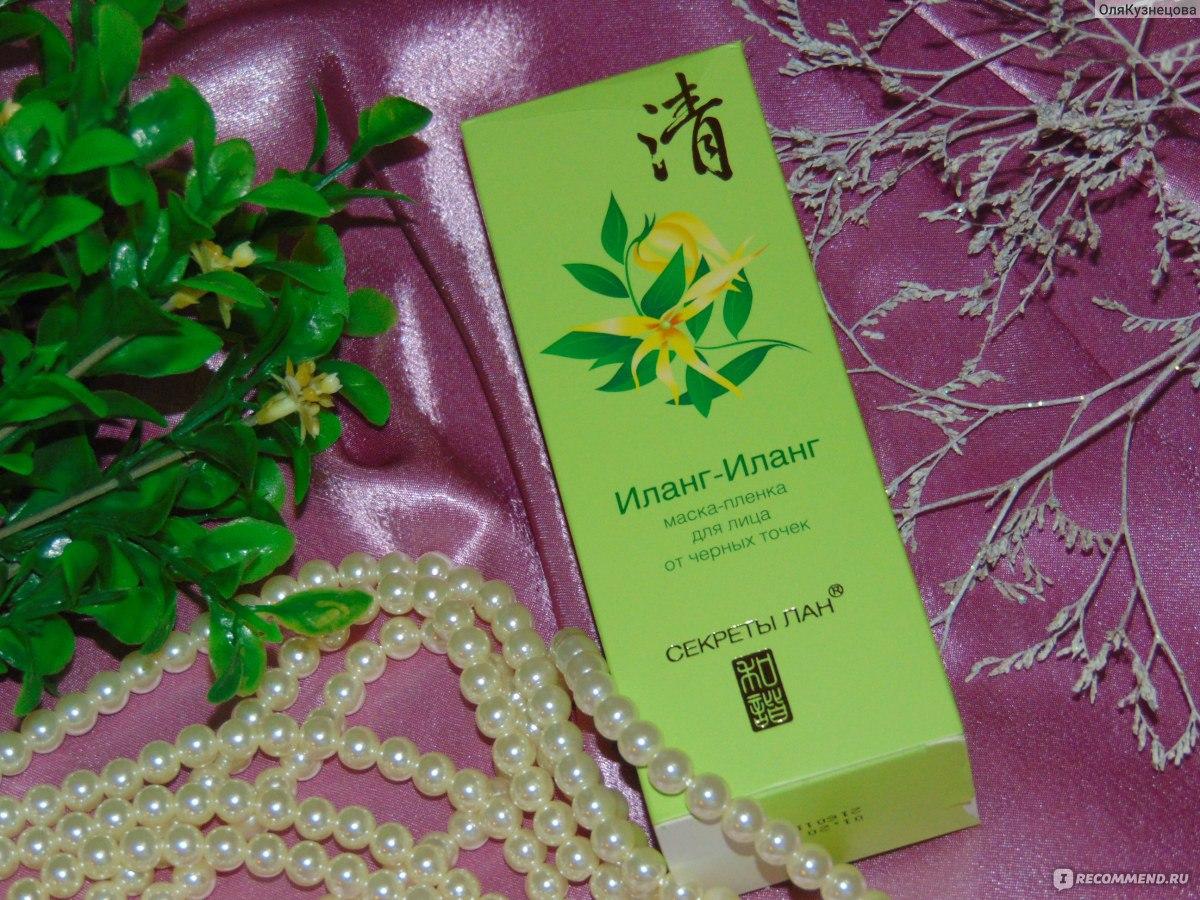 секреты династии лан косметика купить