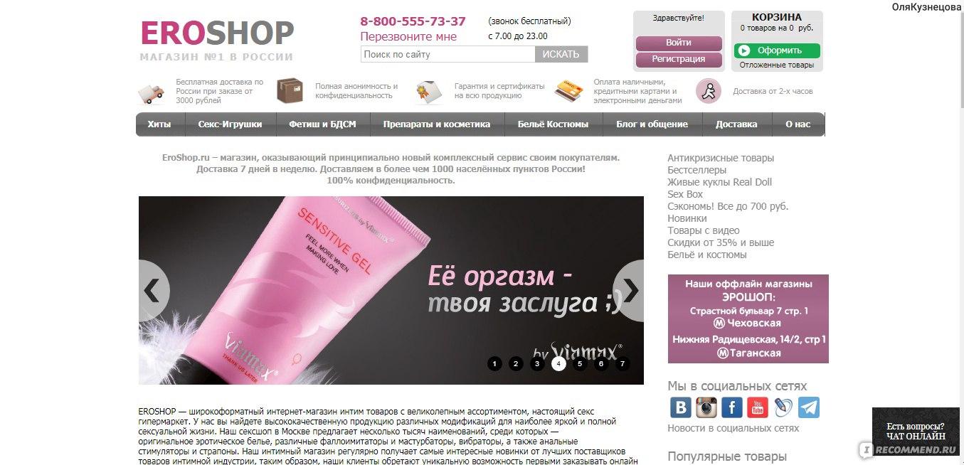 assortiment-tovarov-intim-magazina