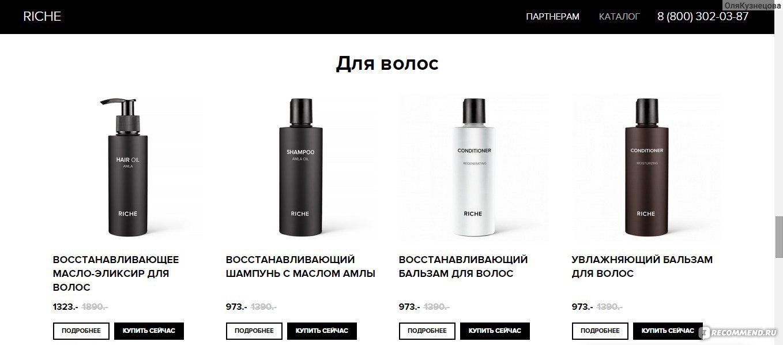 Riche косметика официальный сайт