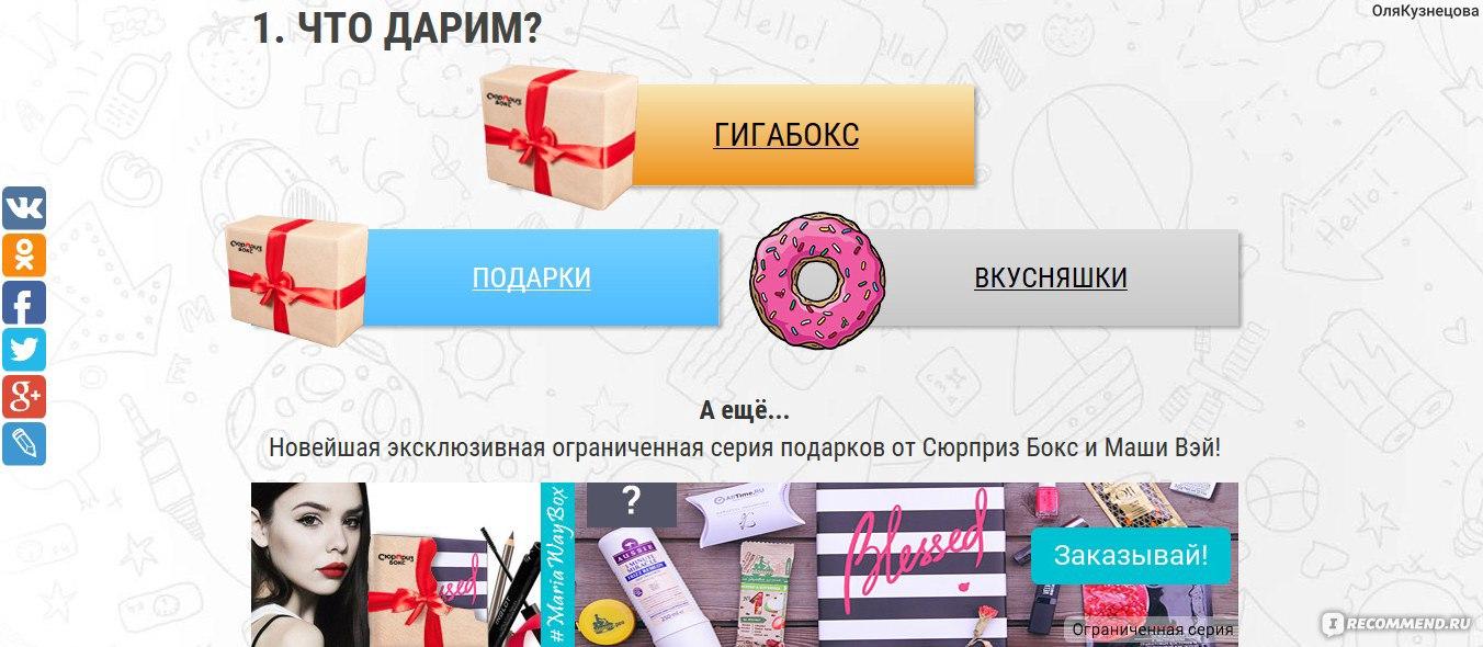 Гигабокс какие подарки