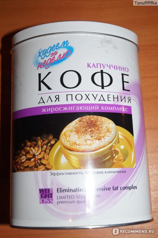 Кофе Леовит отзывы - Препараты для похудения - Сайт