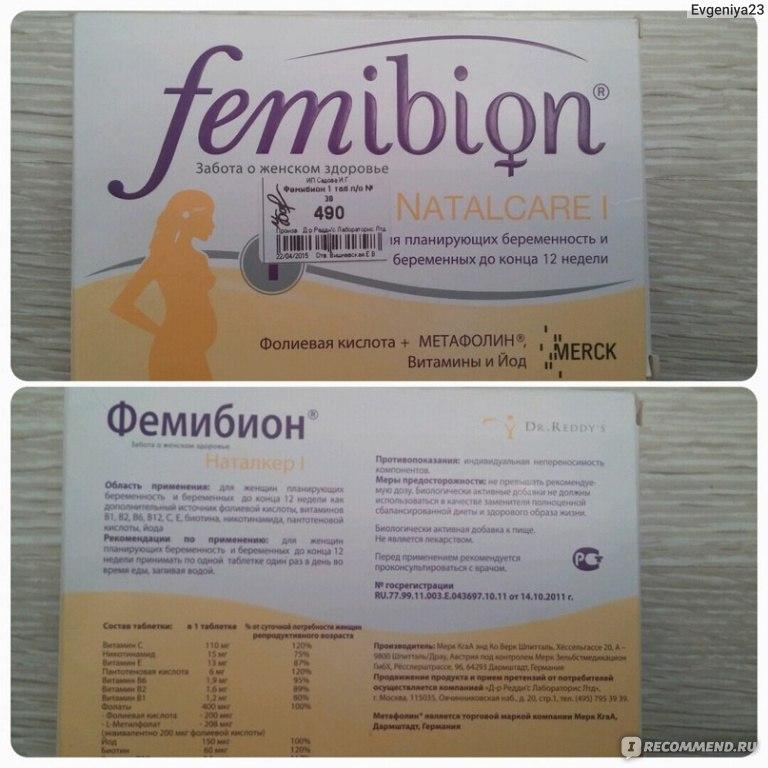 Фемибион 1 как принимать при планировании беременности