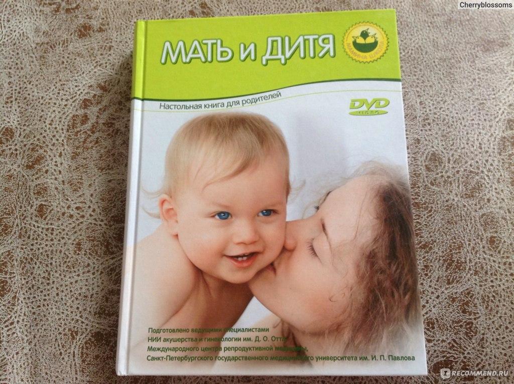 с читать дитя книга картинками мать и