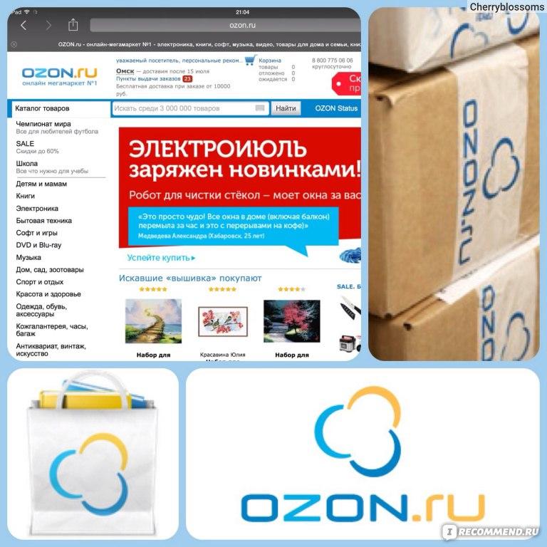 3a504cec4d97 Ozon.ru» - интернет-магазин - «С этого сайта начался мой интернет ...
