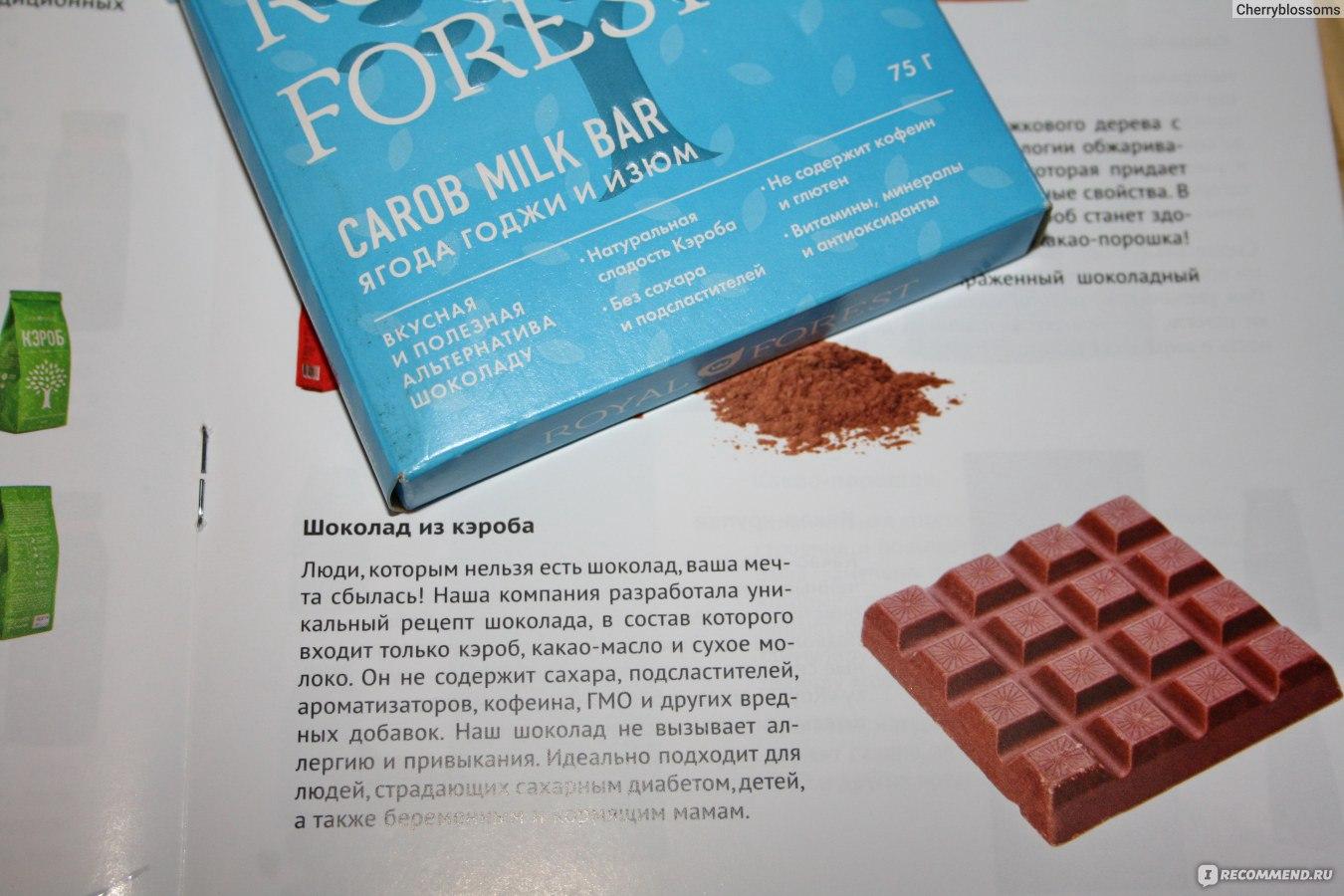 Шоколад из кэроба с какао маслом