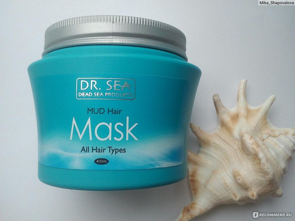 Грязевая маска для волос dr sea отзывы