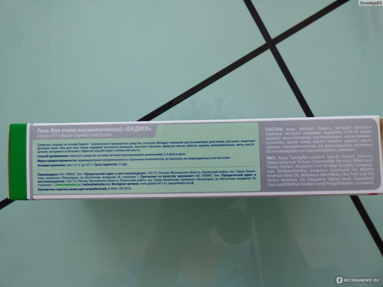 био бальзам бадяга неотложка инструкция