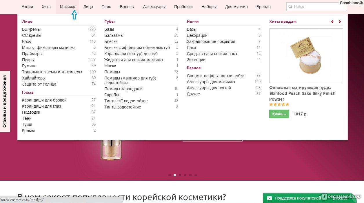 Косметика из кореи сайт на русском