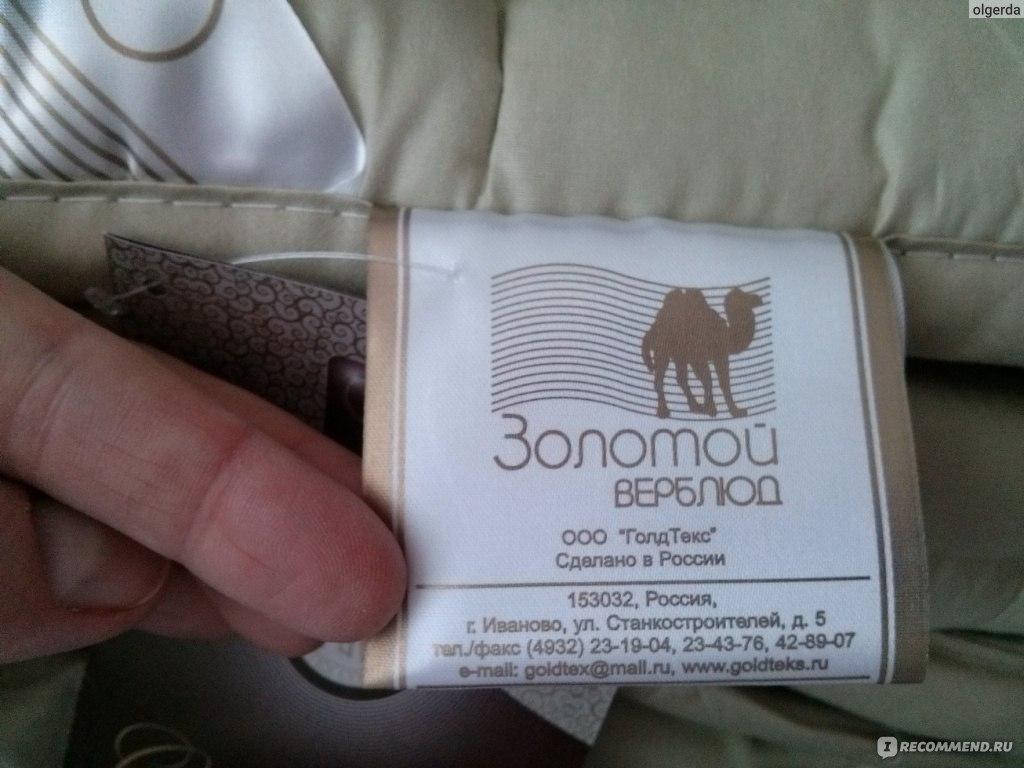Аллергия на верблюжье одеяло