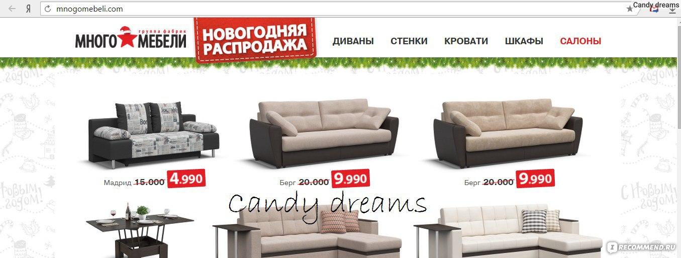 Интернет Магазин Диванов В Москве