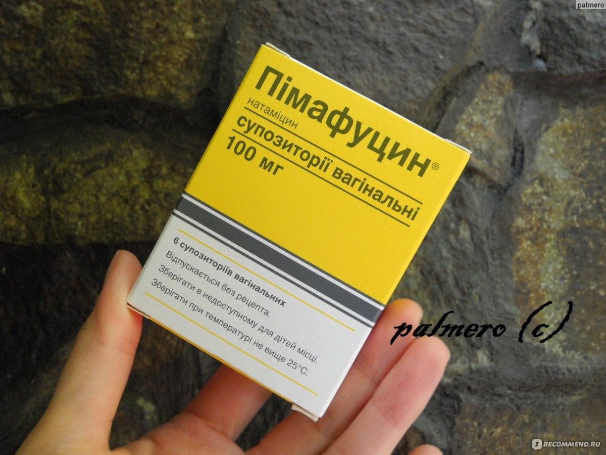 пимафуцин+таблетки+инструкция