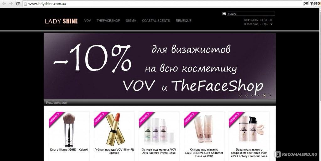 Лучшие сайты косметики украина