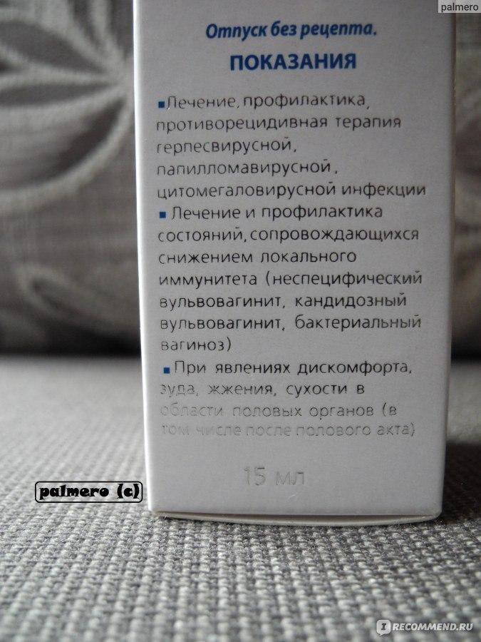 Эпиген интим спрей от молочницы 5 правил использования
