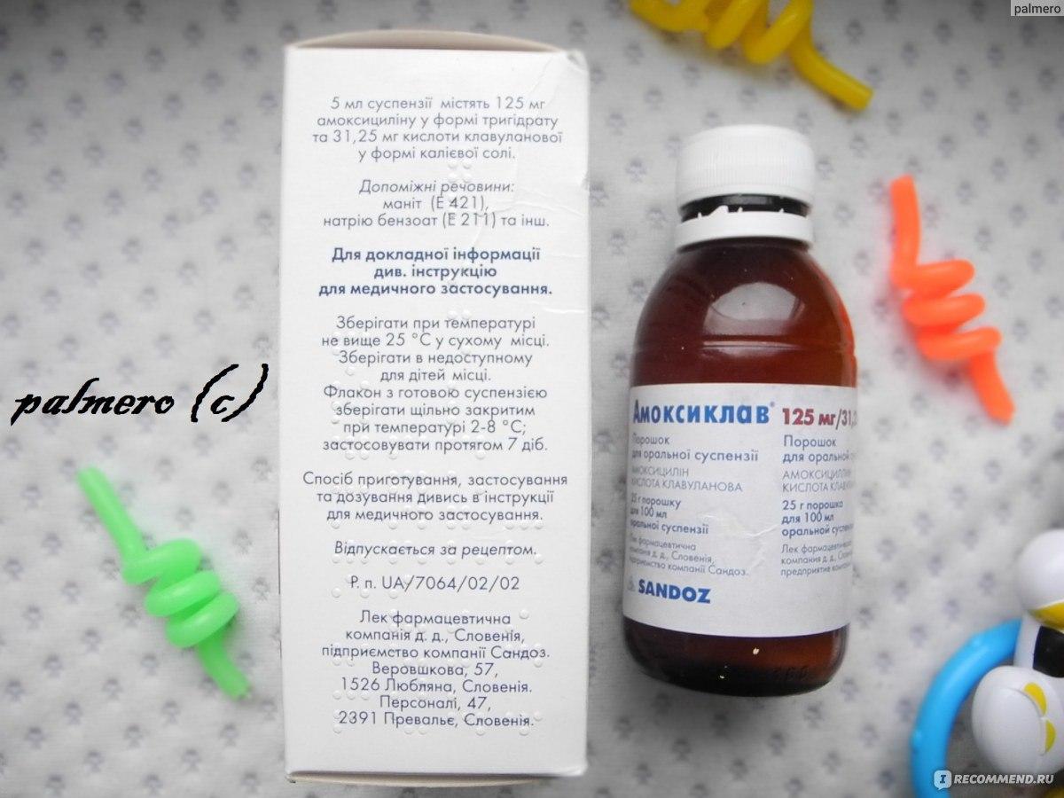 vivedenie-iz-spermi-flemoksina-solyutab