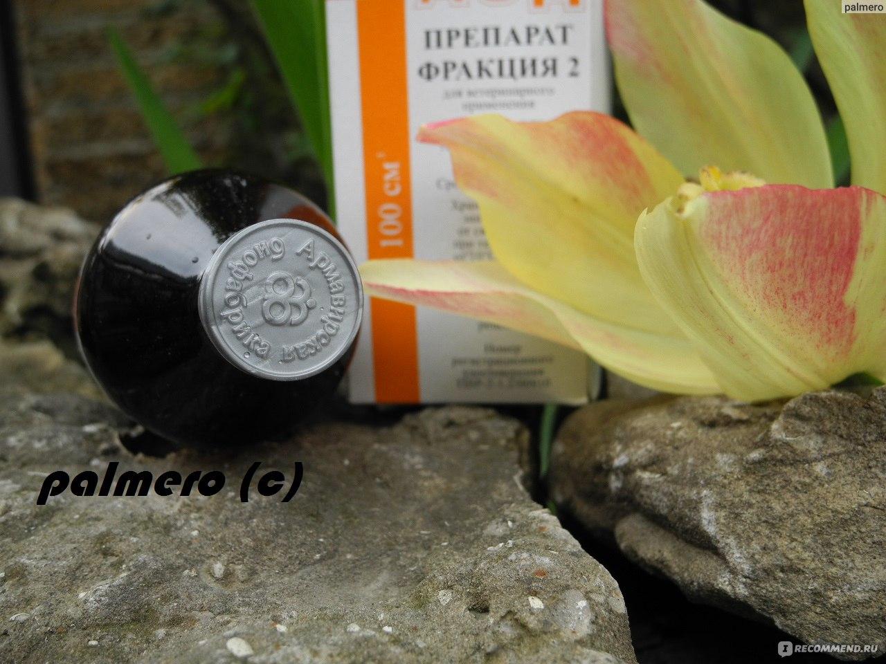 Лекарство асд фракция 2 от псориаза - Псориаз