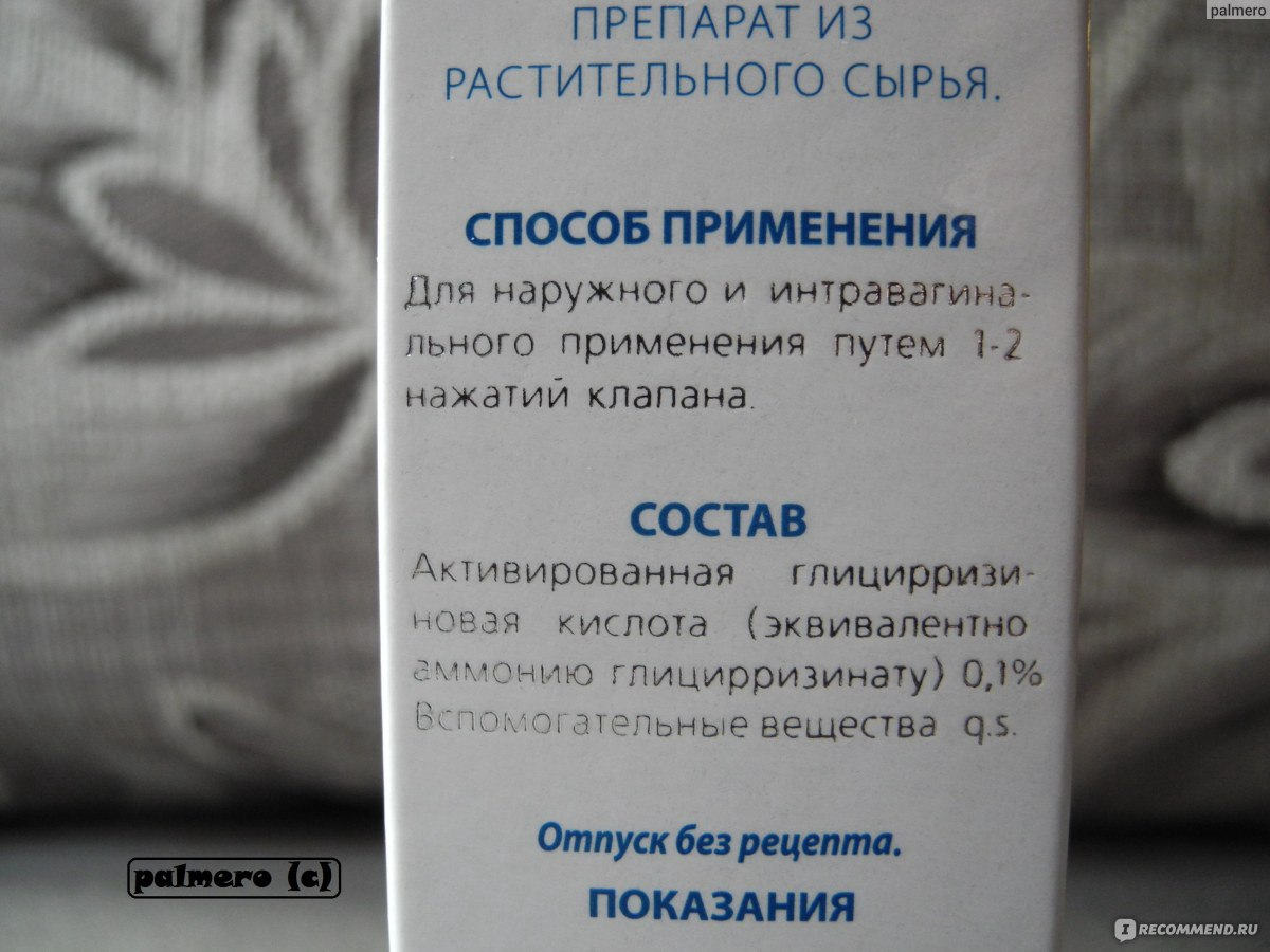 Эпиген интимный спрей отзывы от молочницы