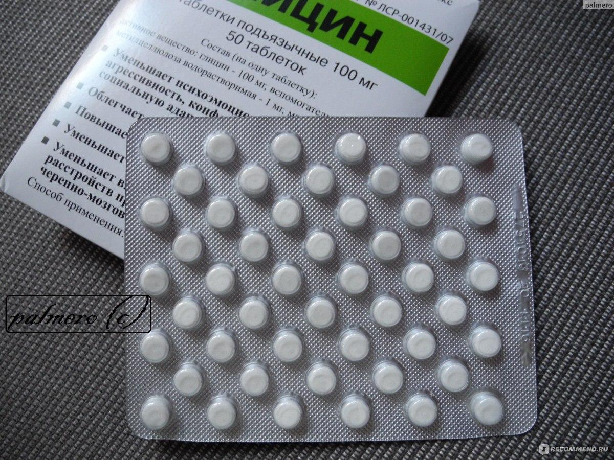 глицин мхфп инструкция по применению в чем разница между глицином