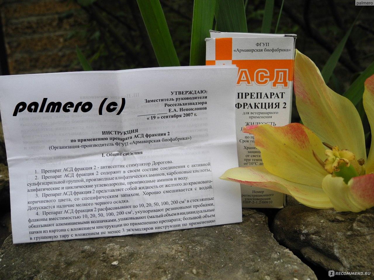 Асд 3 лечение псориаза отзывы