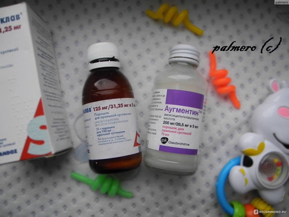 интервал приема антибиотиков аугментин