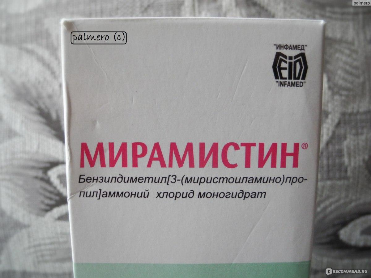 схема лечения мирамистин