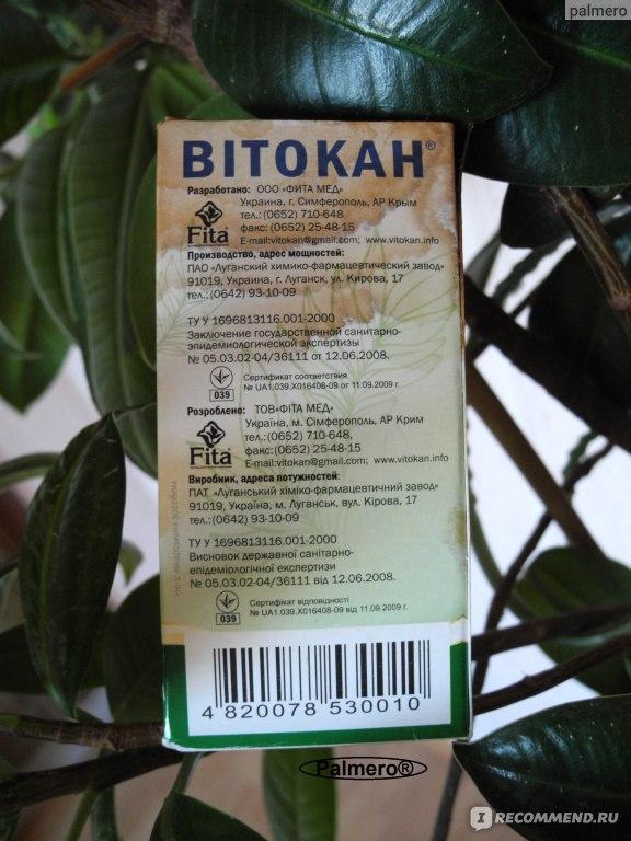 витокан капли инструкция цена луганск - фото 2