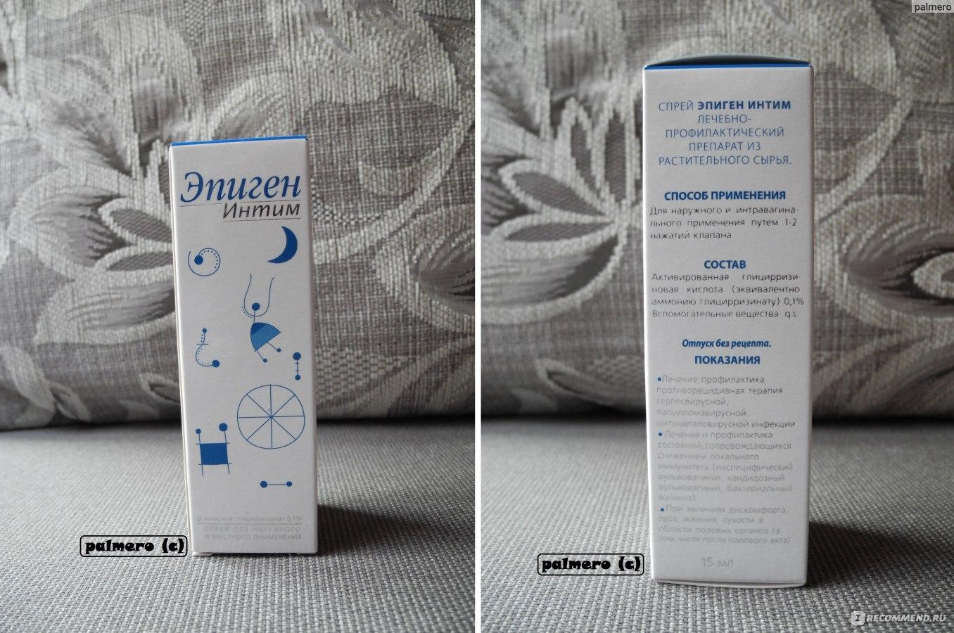 Эпиген спрей отзывы при молочнице