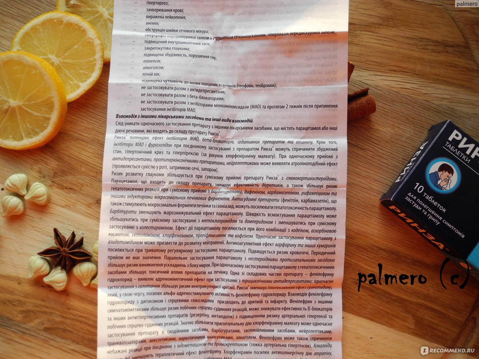 Таблетки РИНЗА® при простуде и гриппе - «Аналог Фервекса ...