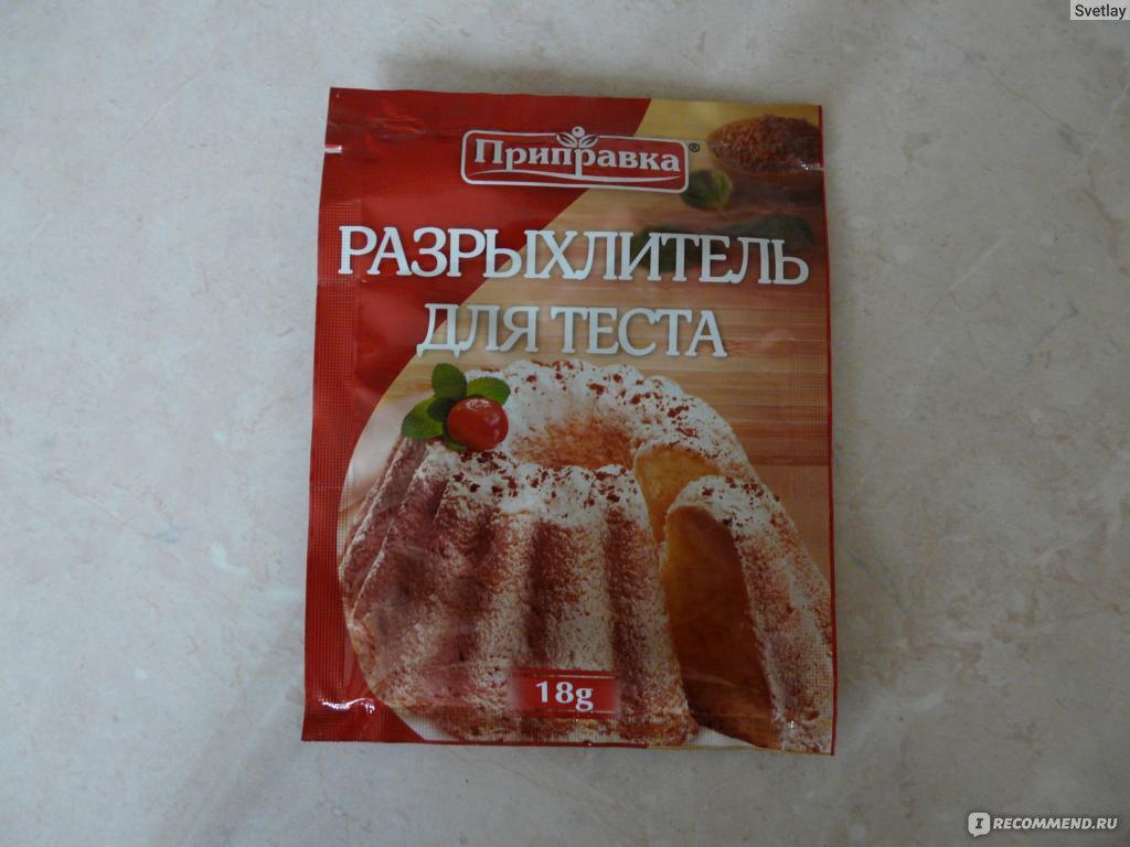 Разрыхлитель для кекса своими руками