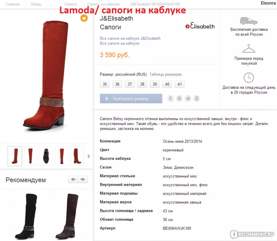 25945f68092 Lamoda.ru - Интернет магазин одежды и обуви - « Самый полезный отзыв ...