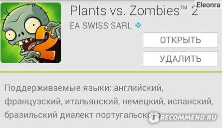 Скачать Растение Против Зомби 3
