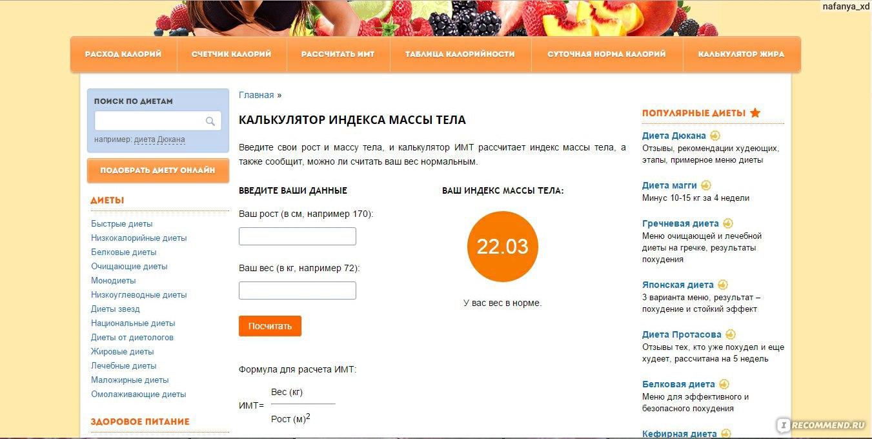 Передачи диеты онлайн