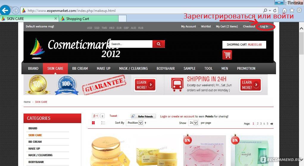Проверенные магазины корейской косметики