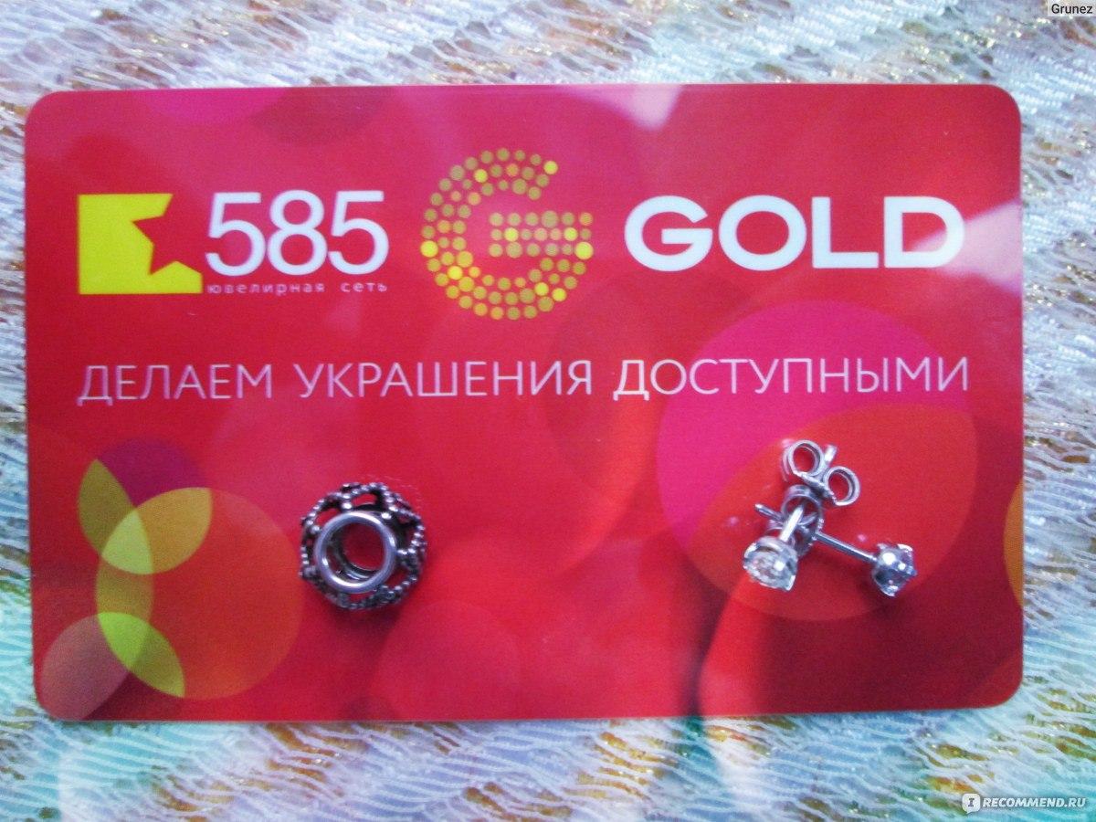 585 gold подарок от билайн 89