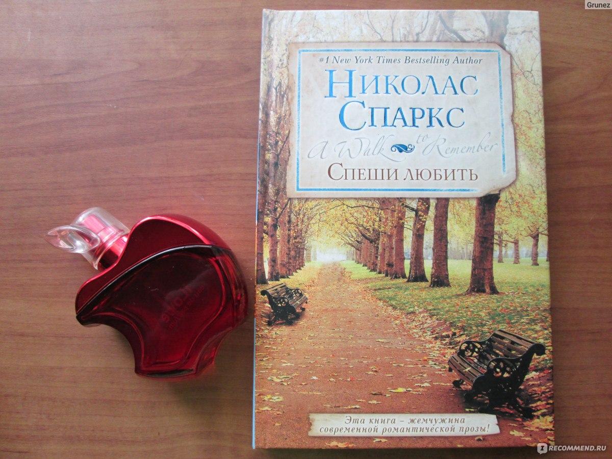 nicholas sparks a walk to remember essay Similar Essays