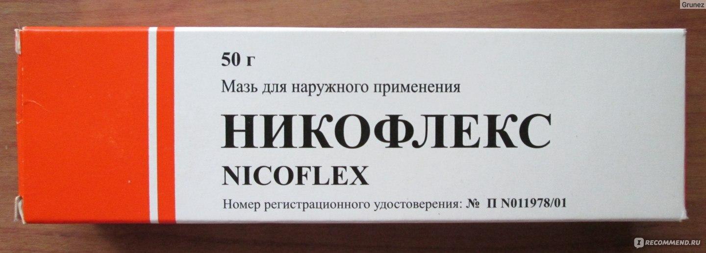 Мазь никофлекс инструкция применения