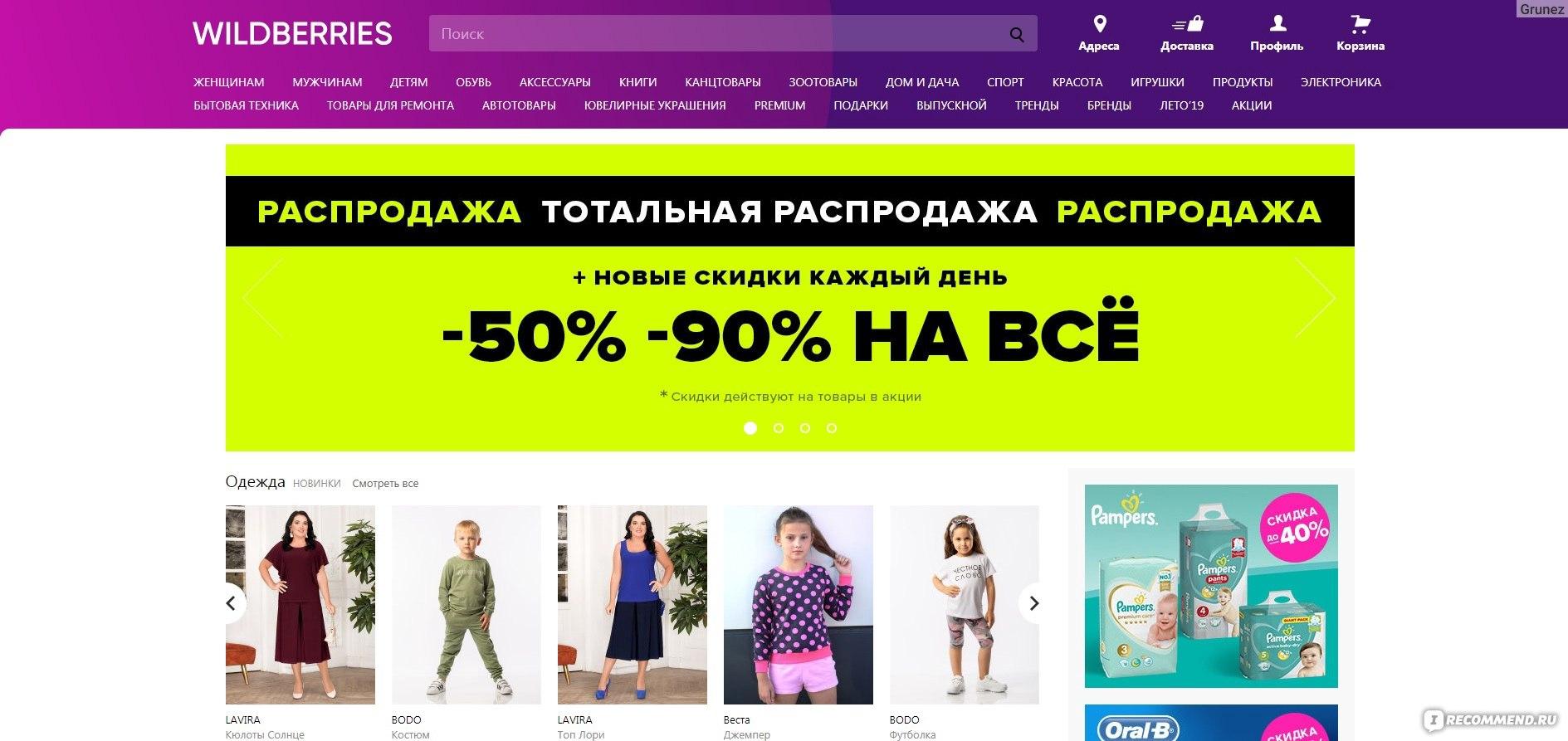 Валдберрисинтернет Магазин Распродажа Великий